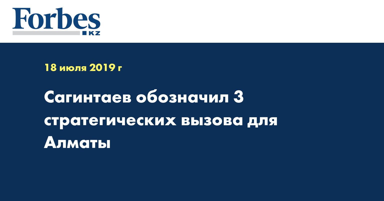 Сагинтаев обозначил 3 стратегических вызова для Алматы