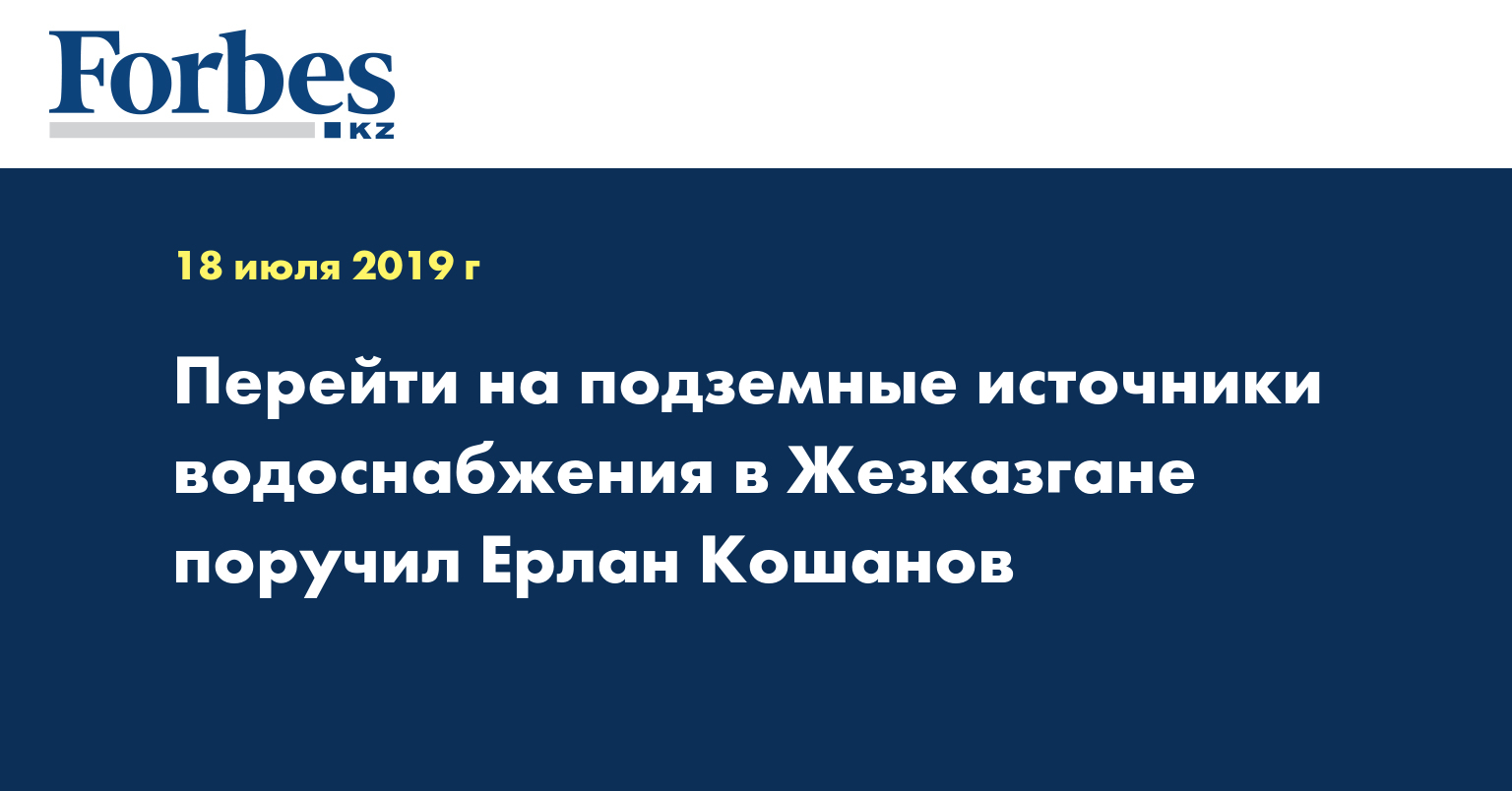 Перейти на подземные источники водоснабжения в Жезказгане поручил Ерлан Кошанов