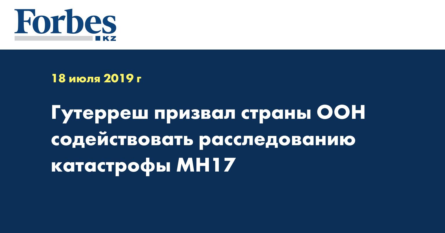 Гутерреш призвал страны ООН содействовать расследованию катастрофы MH17