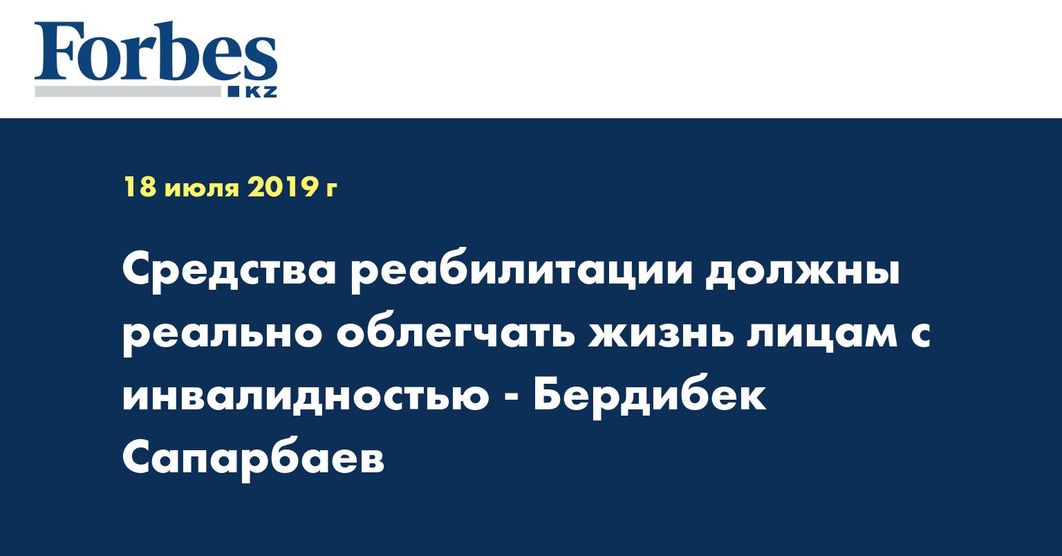 Средства реабилитации должны реально облегчать жизнь лицам с инвалидностью - Бердибек Сапарбаев