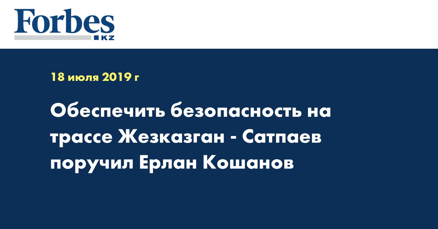 Обеспечить безопасность на трассе Жезказган - Сатпаев поручил Ерлан Кошанов