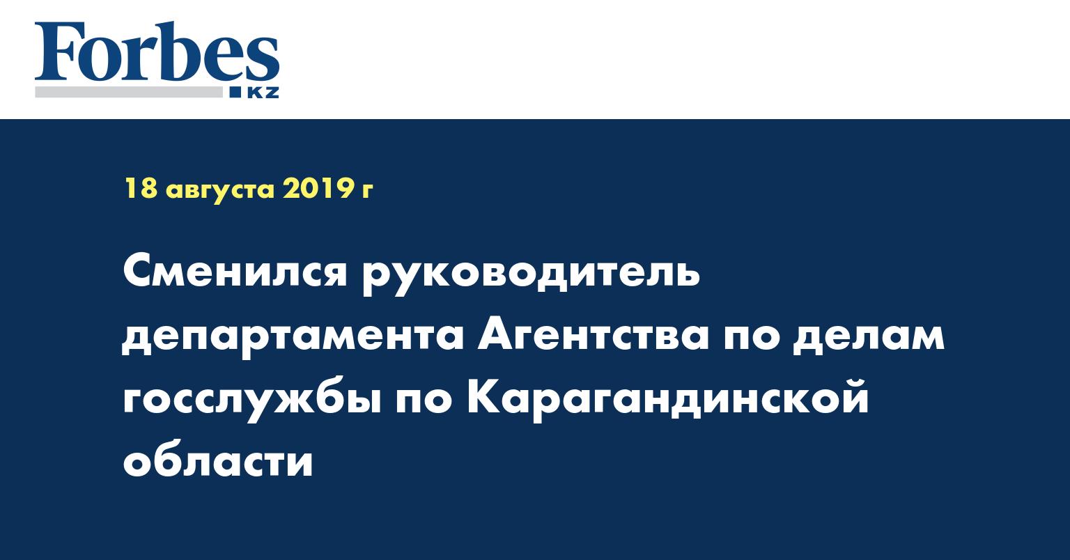 Сменился руководитель департамента Агентства по делам госслужбы по Карагандинской области