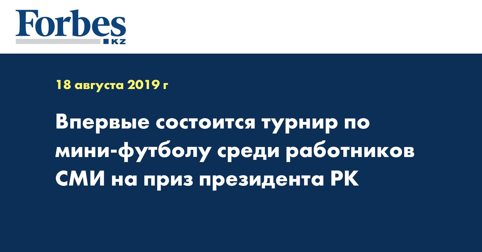 Впервые состоится турнир по мини-футболу среди работников СМИ на приз президента РК