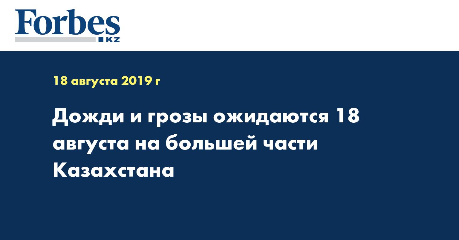 Дожди и грозы ожидаются 18 августа на большей части Казахстана