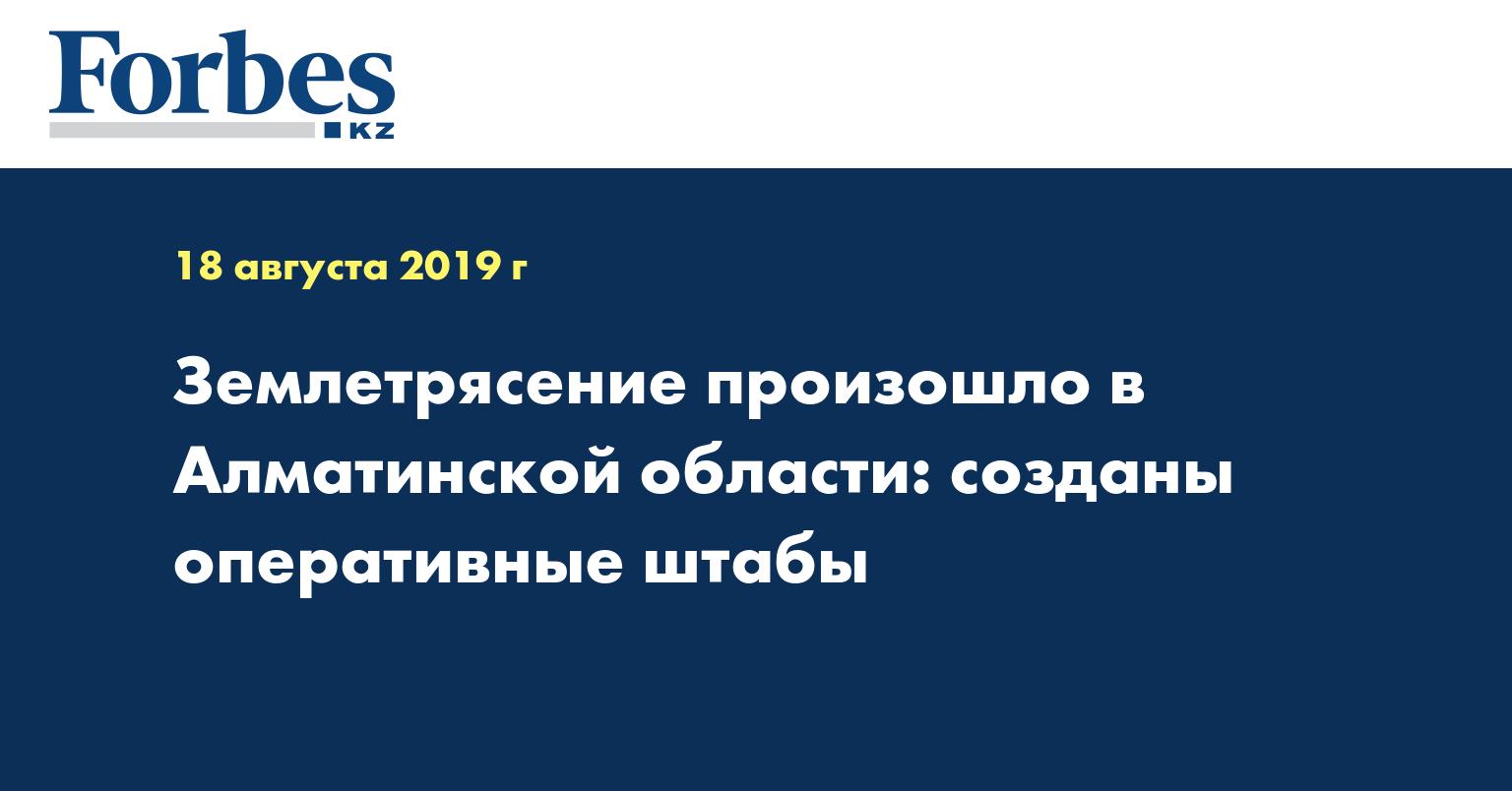 Землетрясение произошло в Алматинской области: созданы оперативные штабы
