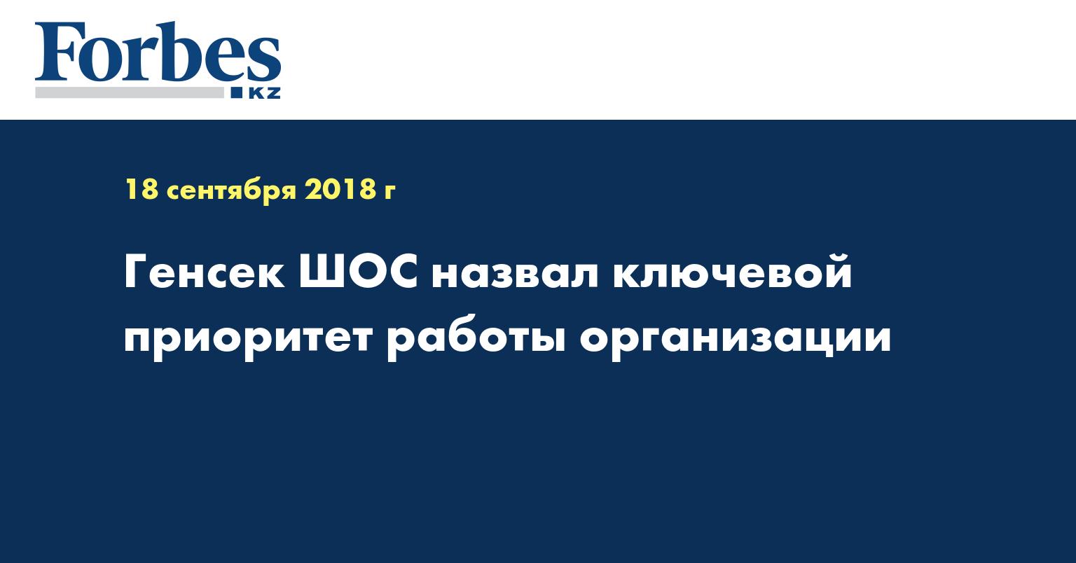 Генсек ШОС назвал ключевой приоритет работы организации