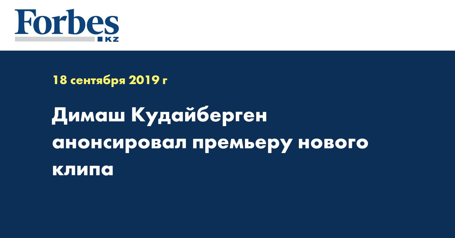 Димаш Кудайберген анонсировал премьеру нового клипа