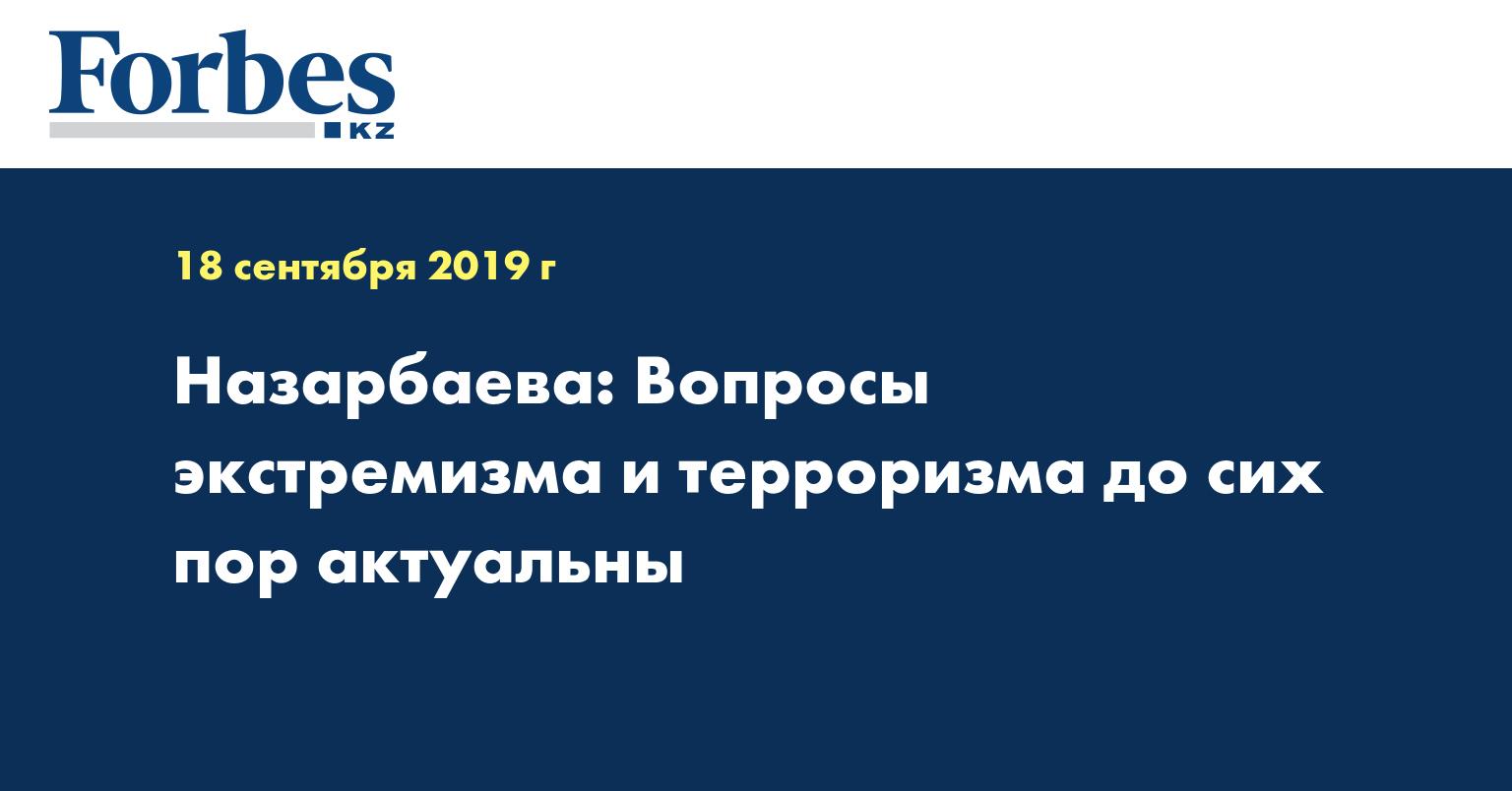 Назарбаева: Вопросы экстремизма и терроризма до сих пор актуальны