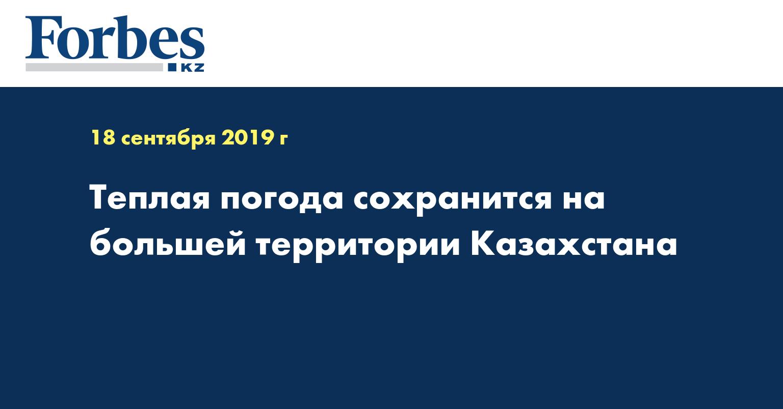 Теплая погода сохранится на большей территории Казахстана