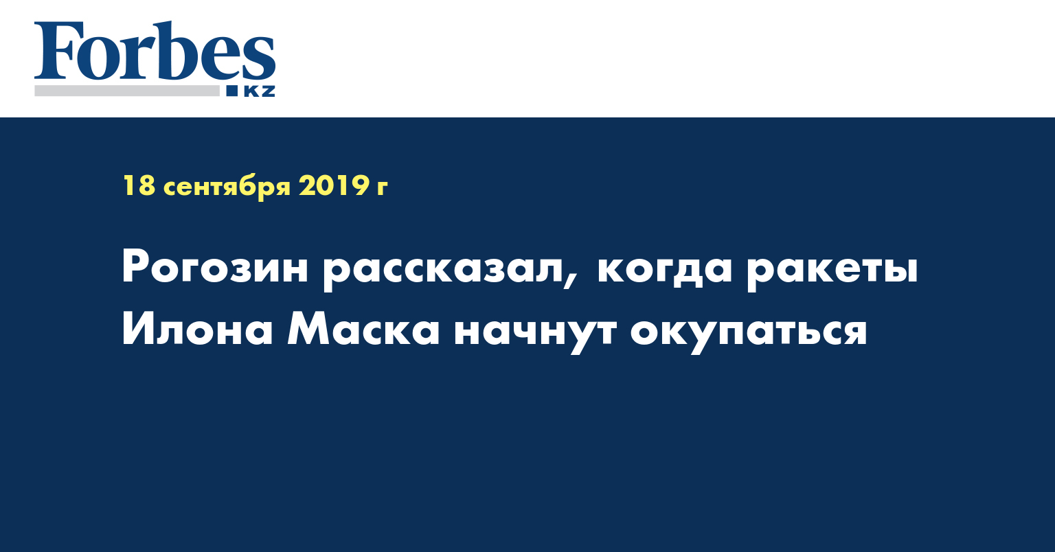 Рогозин рассказал, когда ракеты Илона Маска начнут окупаться