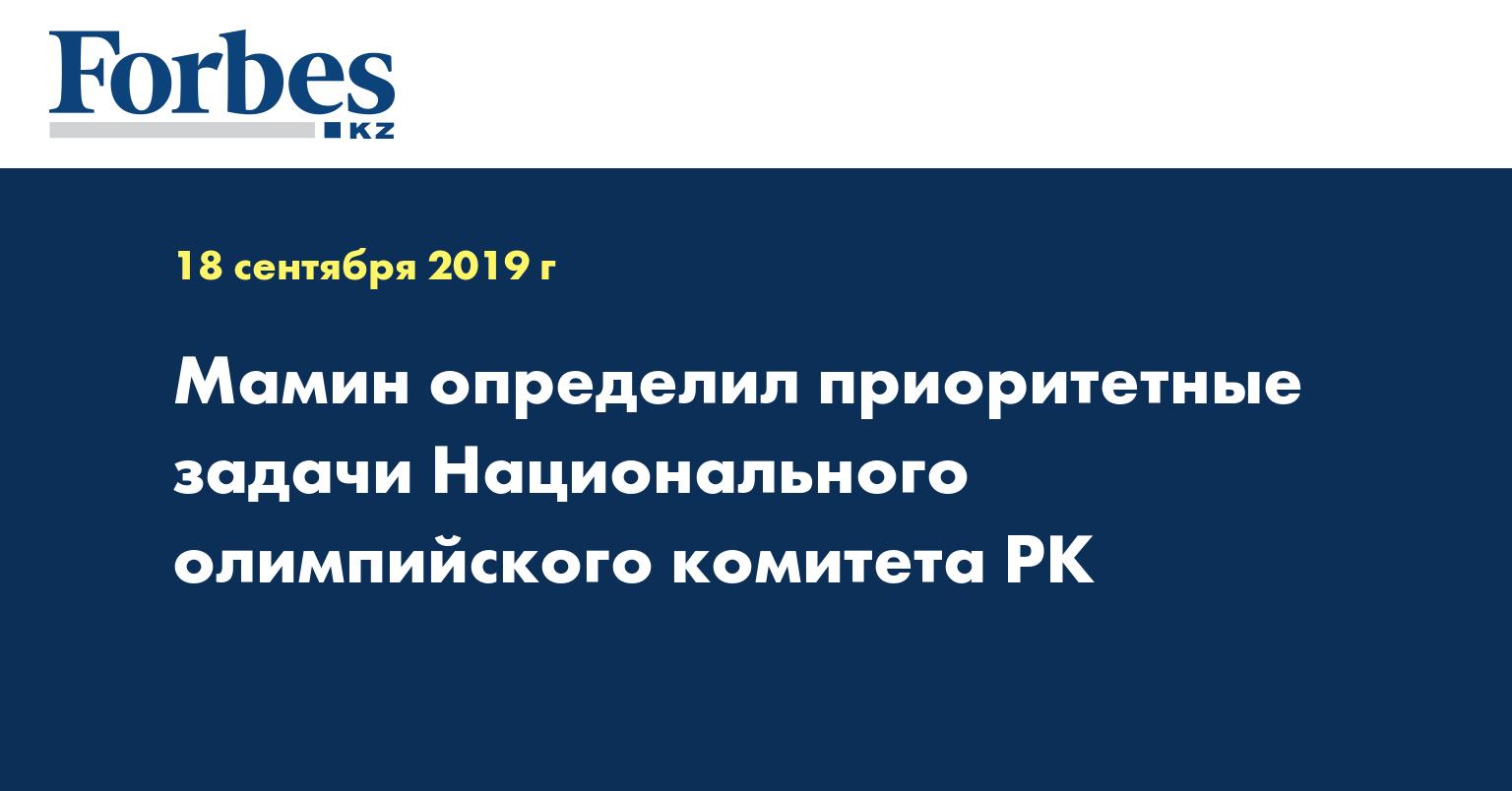 Мамин определил приоритетные задачи Национального олимпийского комитета РК
