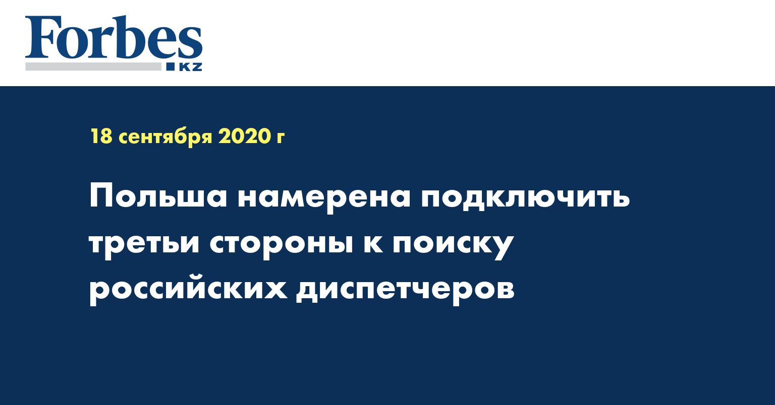 Польша намерена подключить третьи стороны к поиску российских диспетчеров