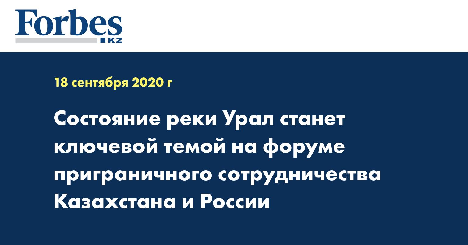 Состояние реки Урал станет ключевой темой на форуме приграничного сотрудничества Казахстана и России