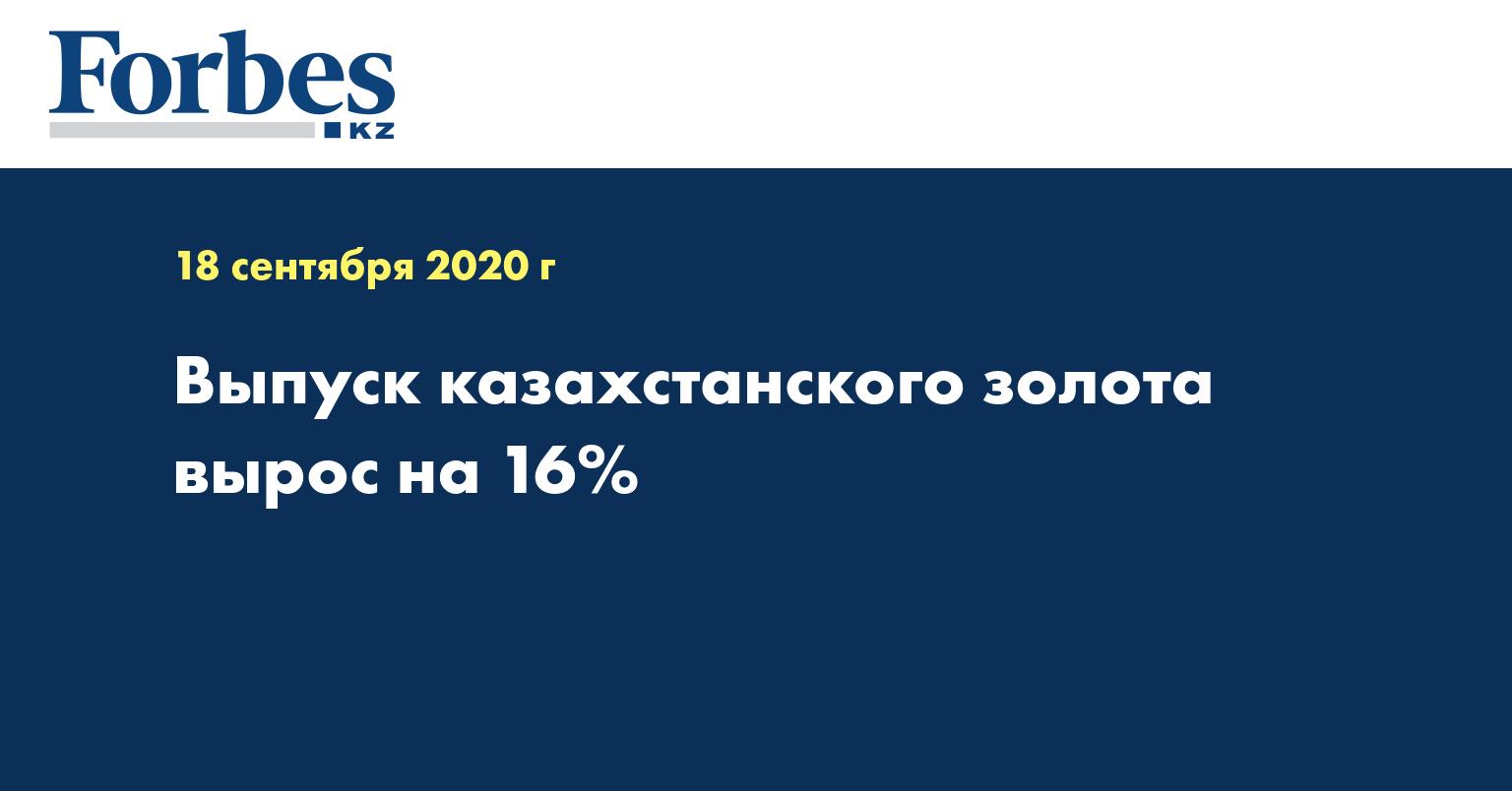 Выпуск казахстанского золота вырос на 16%