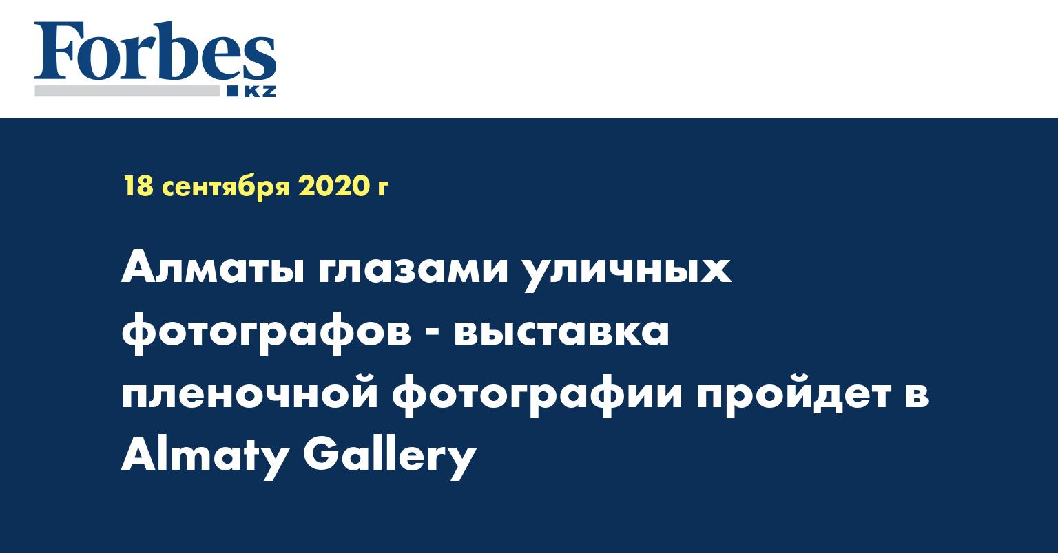 Алматы глазами уличных фотографов - выставка пленочной фотографии пройдет в Almaty Gallery