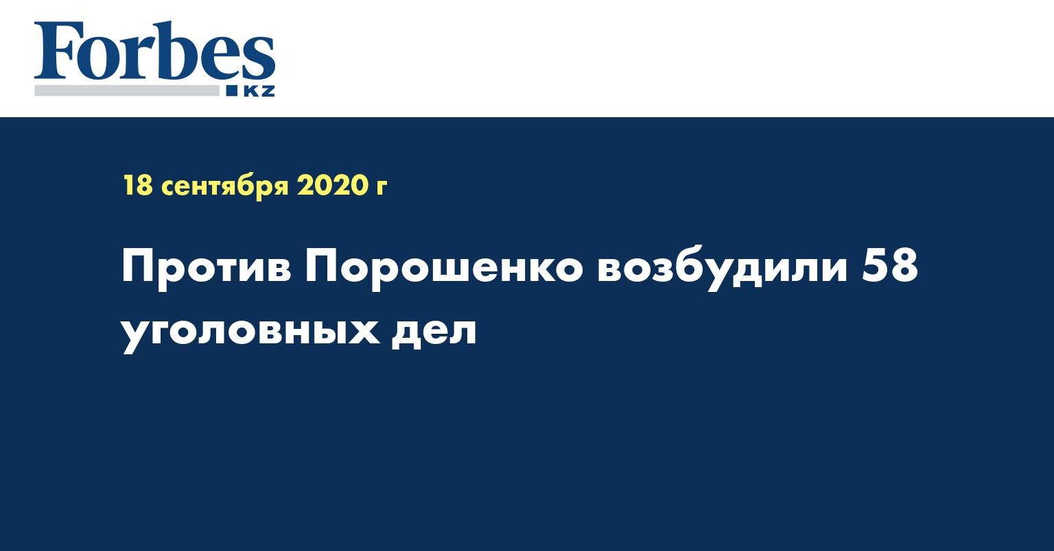 Против Порошенко возбудили 58 уголовных дел