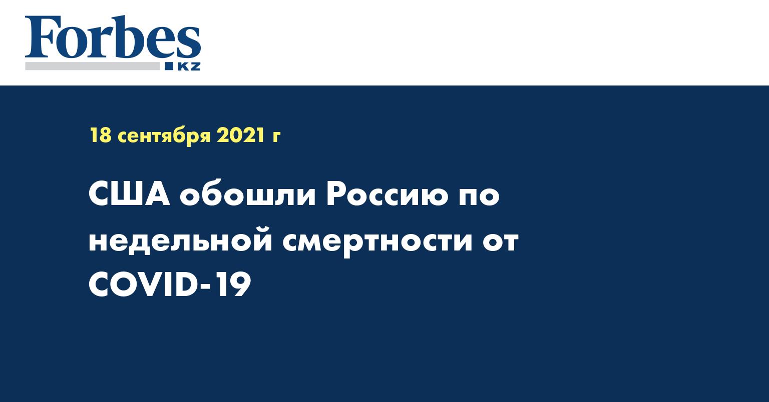 США обошли Россию по недельной смертности от COVID-19