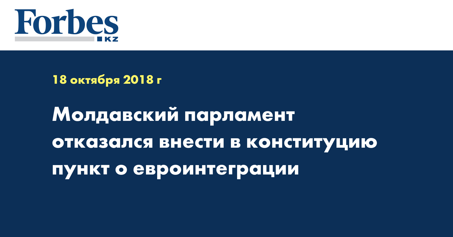 Молдавский парламент отказался внести в конституцию пункт о евроинтеграции