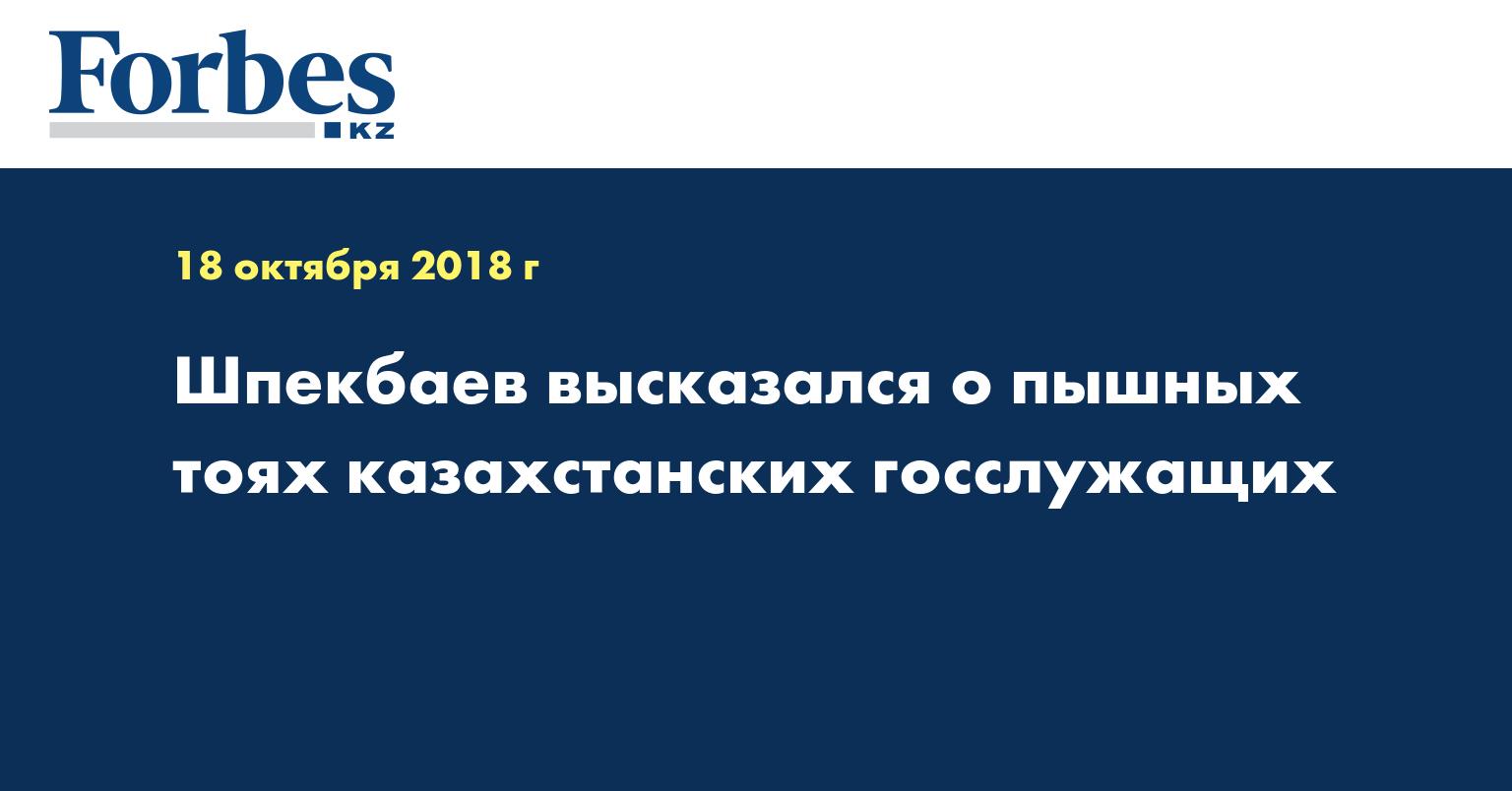 Шпекбаев высказался о пышных тоях казахстанских госслужащих