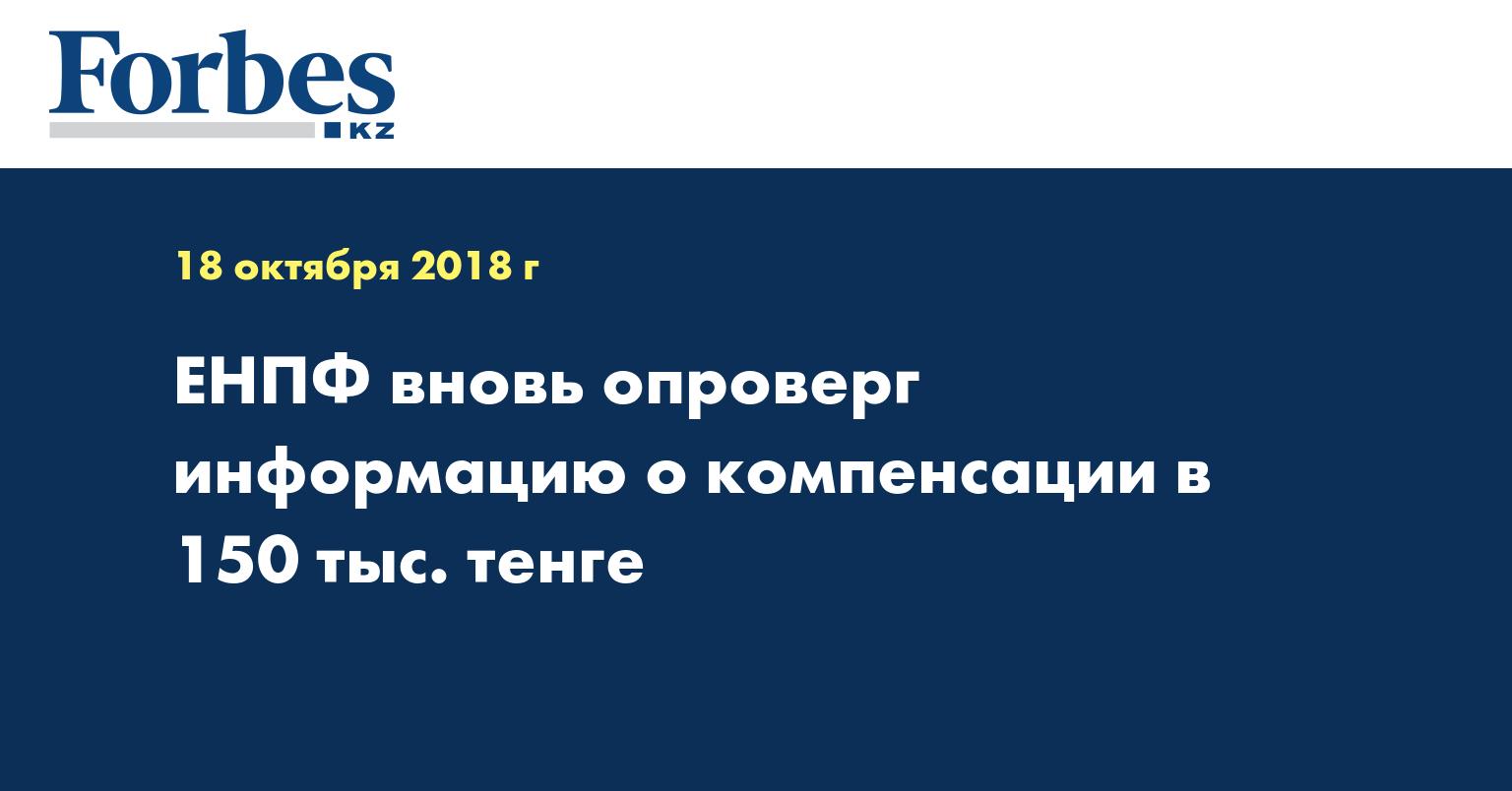 ЕНПФ вновь опроверг информацию о компенсации в 150 тыс. тенге
