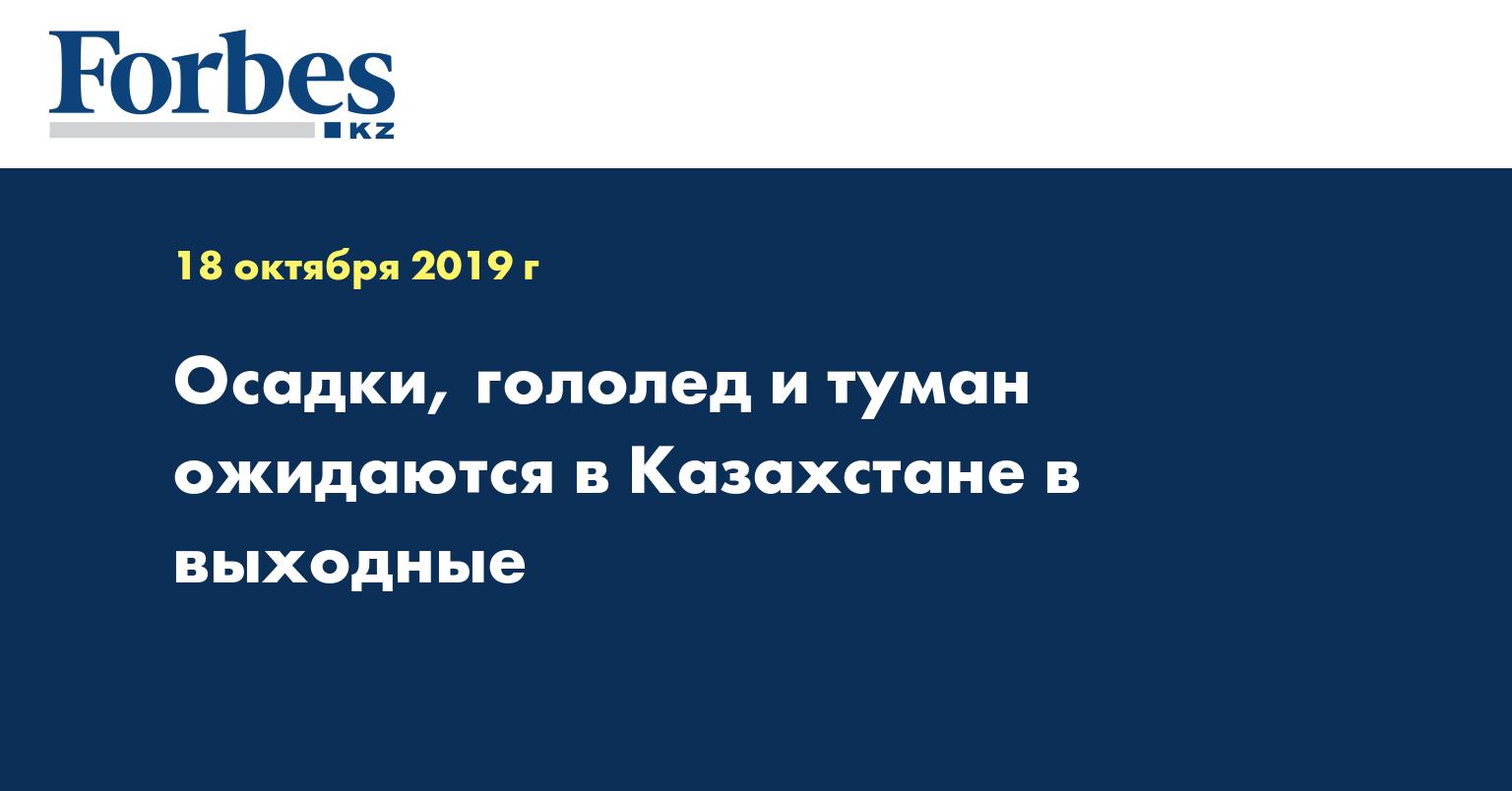 Осадки, гололед и туман ожидаются в Казахстане в выходные