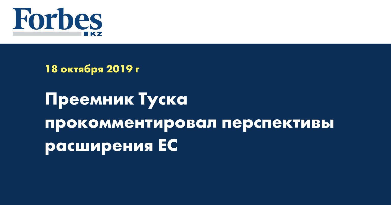 Преемник Туска прокомментировал перспективы расширения ЕС