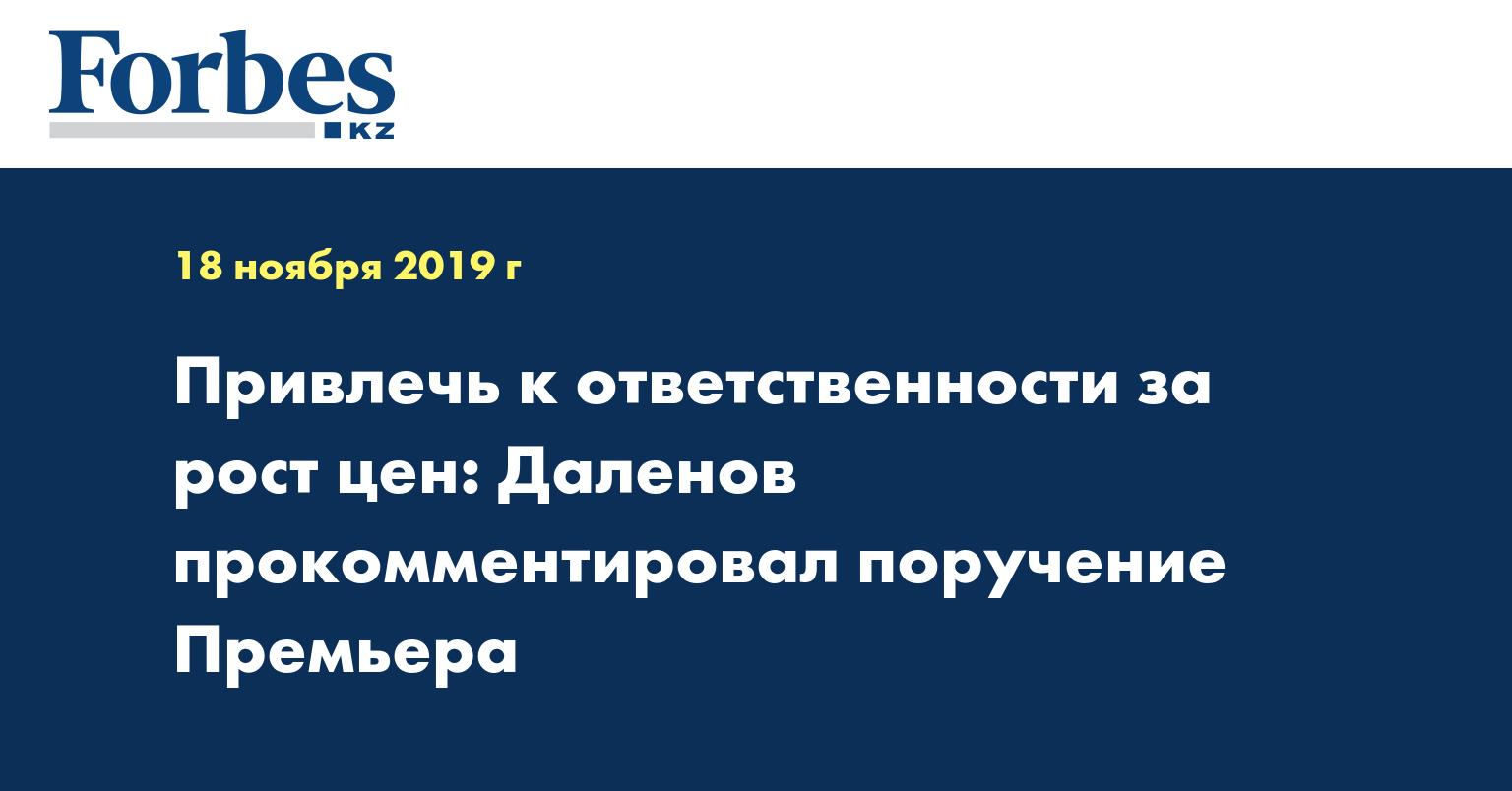 Привлечь к ответственности за рост цен: Даленов прокомментировал поручение премьера