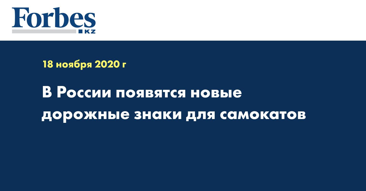 В России появятся новые дорожные знаки для самокатов