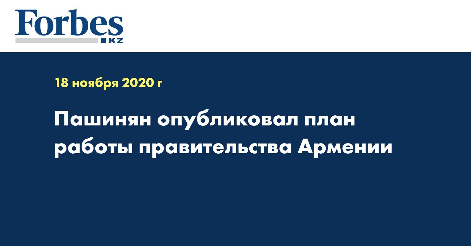 Пашинян опубликовал план работы правительства Армении