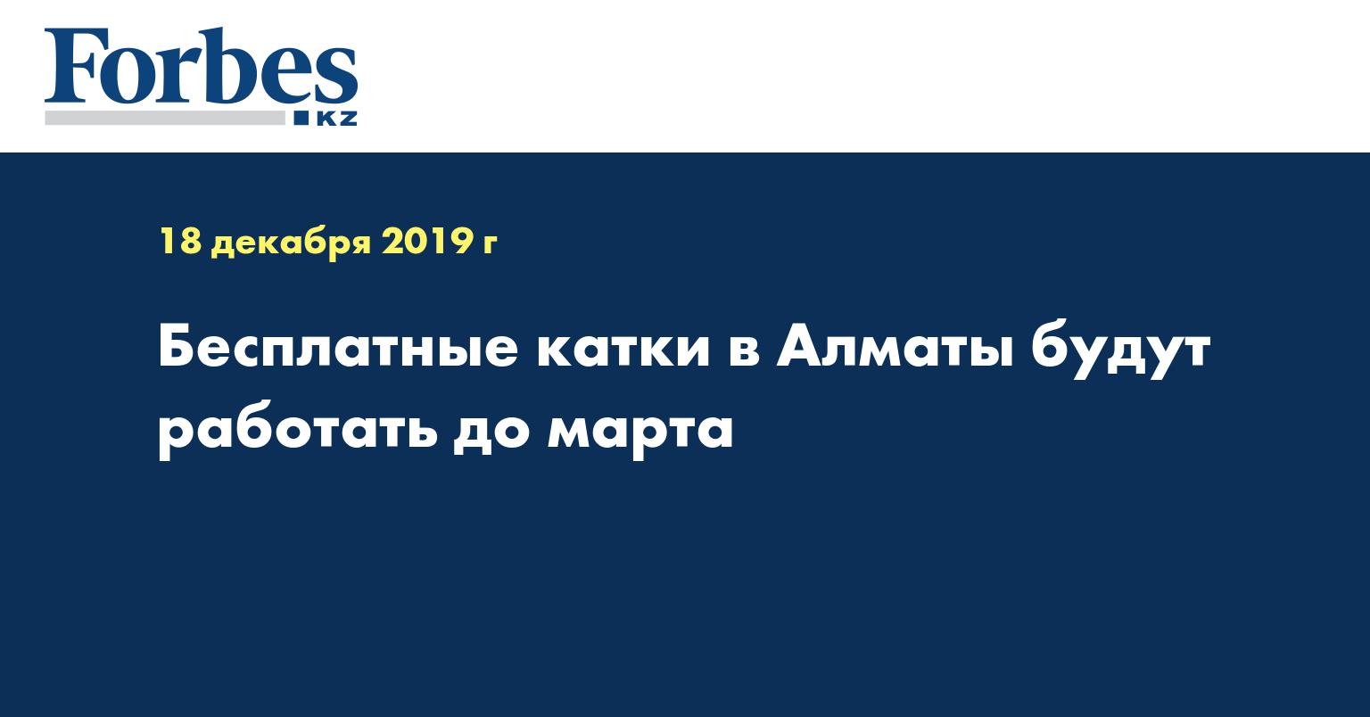 Бесплатные катки в Алматы будут работать до марта