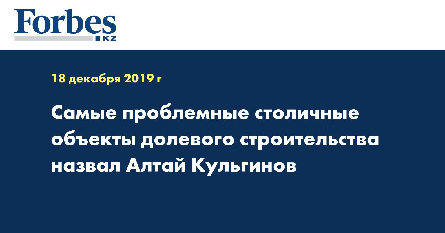 Самые проблемные столичные объекты долевого строительства назвал Алтай Кульгинов