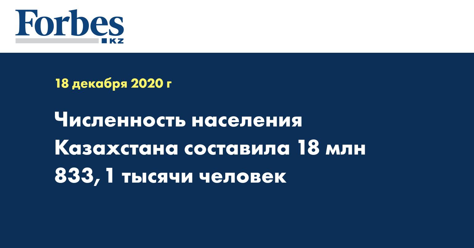 Численность населения Казахстана составила 18 млн 833,1 тысячи человек
