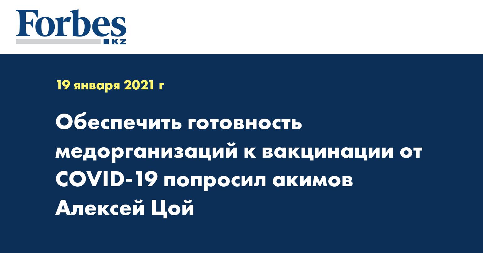 Обеспечить готовность медорганизаций к вакцинации от COVID-19 попросил акимов Алексей Цой