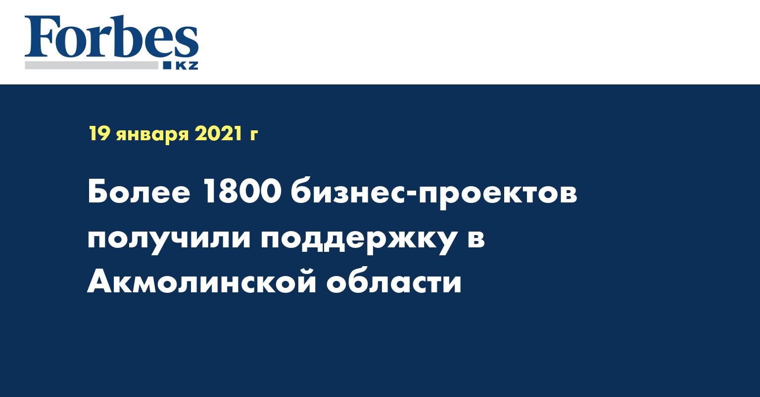 Более 1800 бизнес-проектов получили поддержку в Акмолинской области