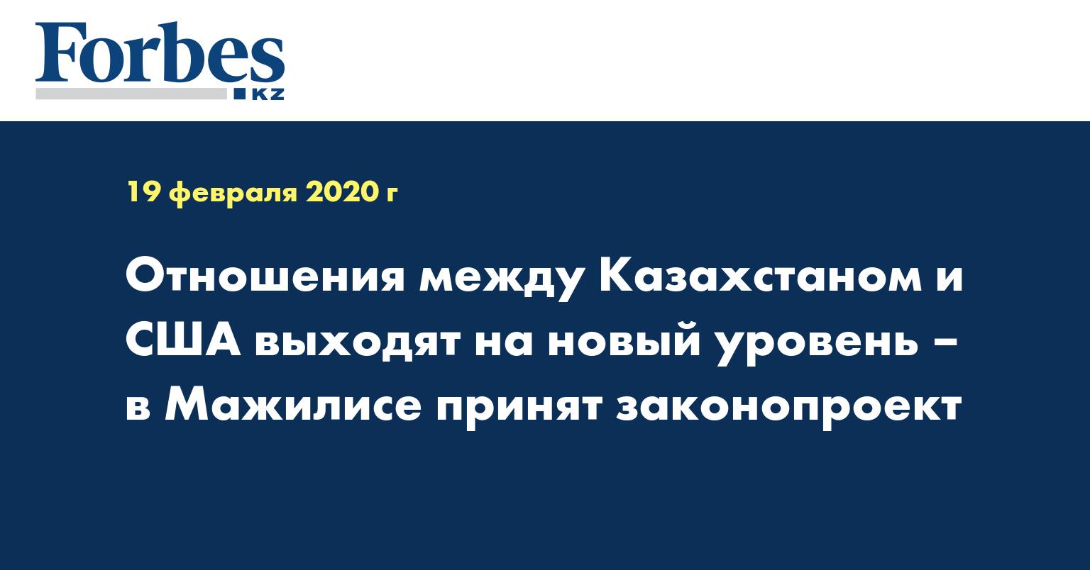 Отношения между Казахстаном и США выходят на новый уровень – в мажилисе принят законопроект