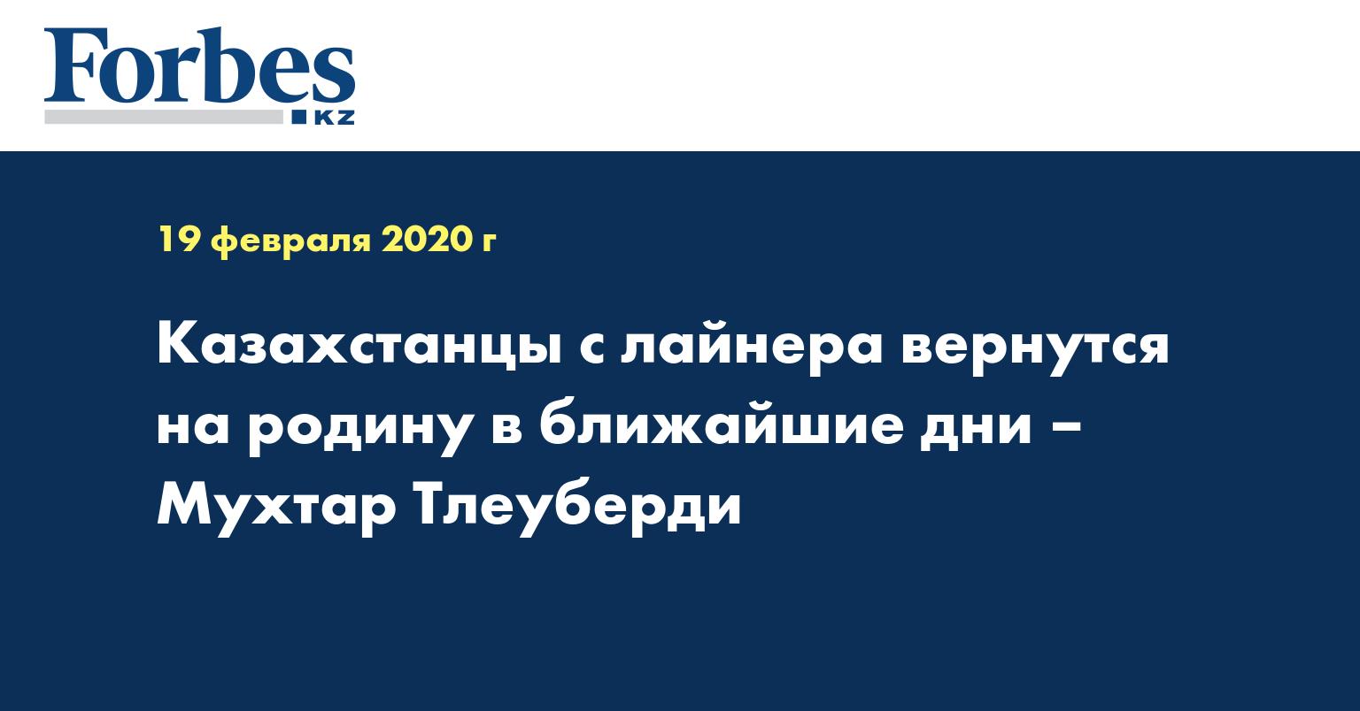 Казахстанцы с лайнера вернутся на родину в ближайшие дни – Мухтар Тлеуберди