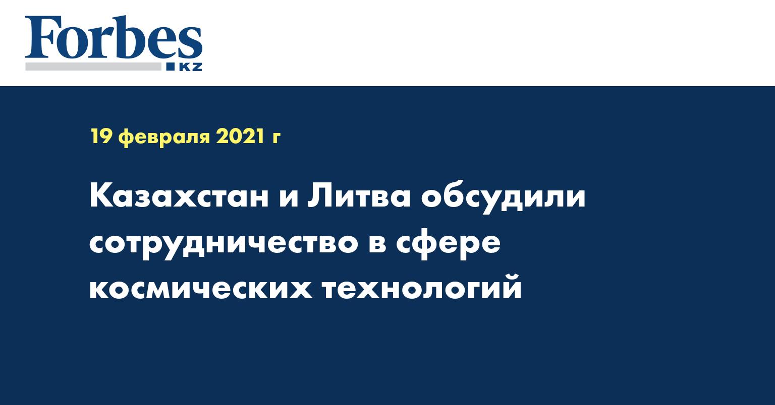 Казахстан и Литва обсудили сотрудничество в сфере космических технологий