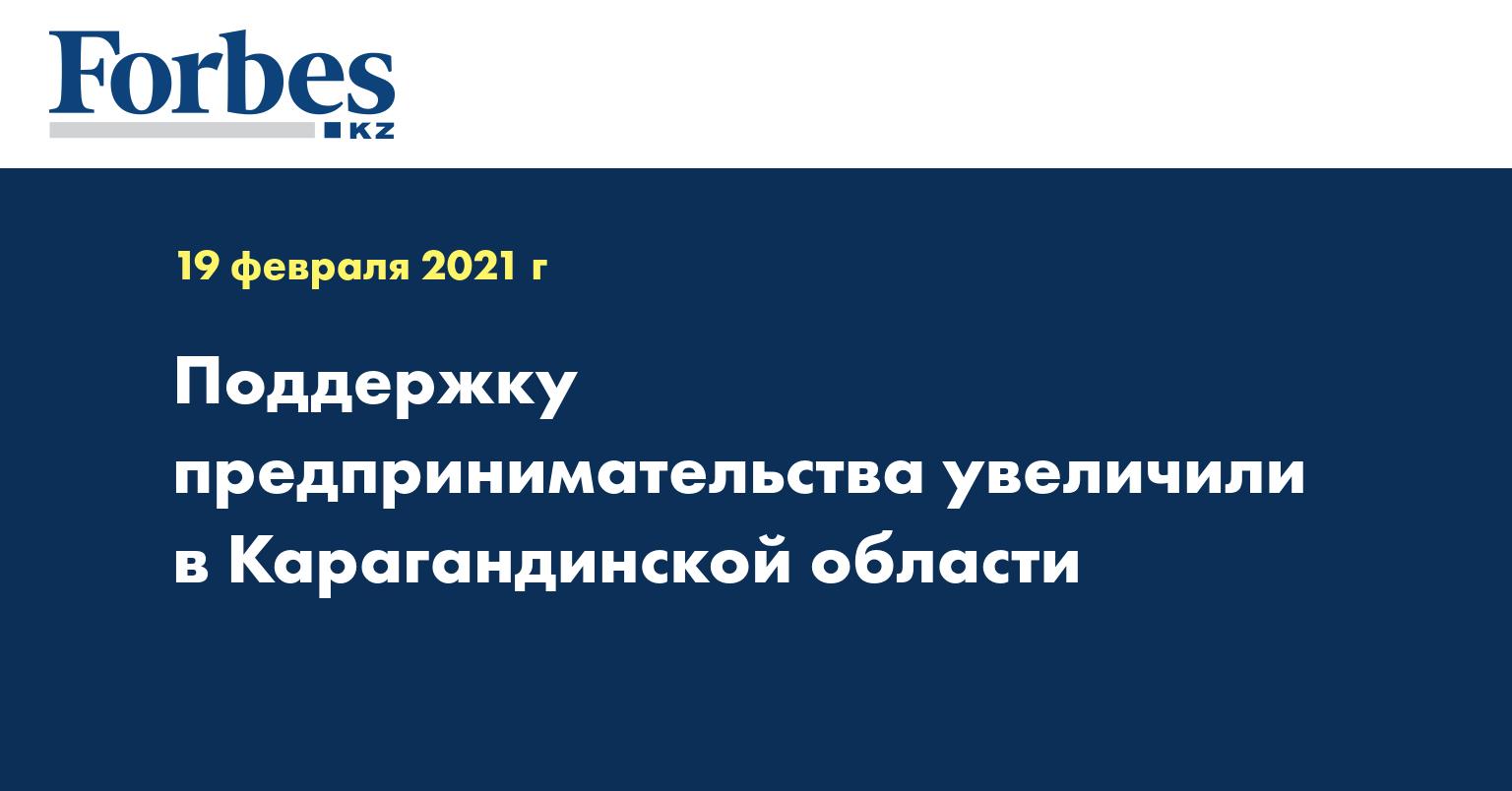Поддержку предпринимательства увеличили в Карагандинской области