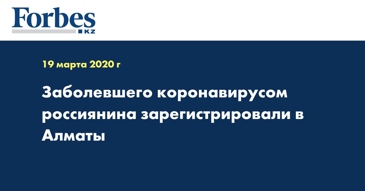 Заболевшего коронавирусом россиянина зарегистрировали в Алматы