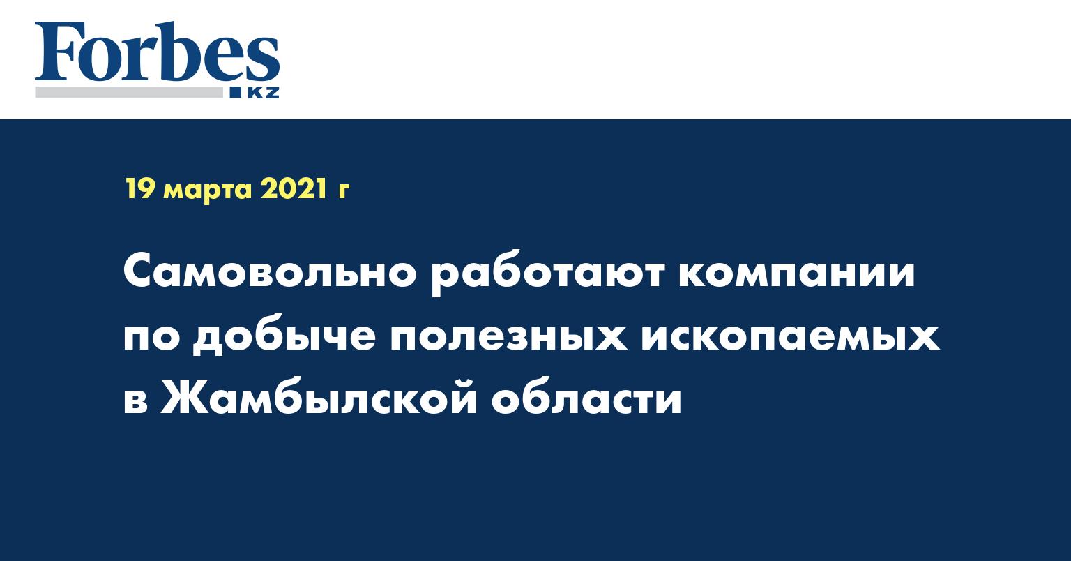 Cамовольно работают компании по добыче полезных ископаемых в Жамбылской области