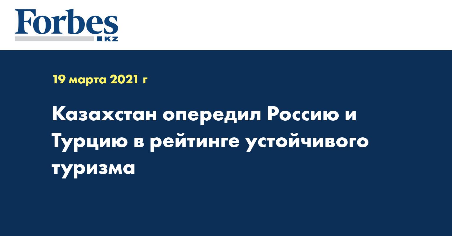 Казахстан опередил Россию и Турцию в рейтинге устойчивого туризма