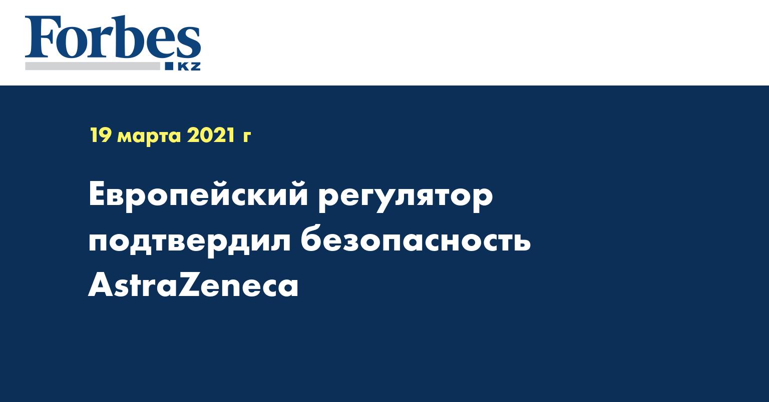 Европейский регулятор подтвердил безопасность AstraZeneca