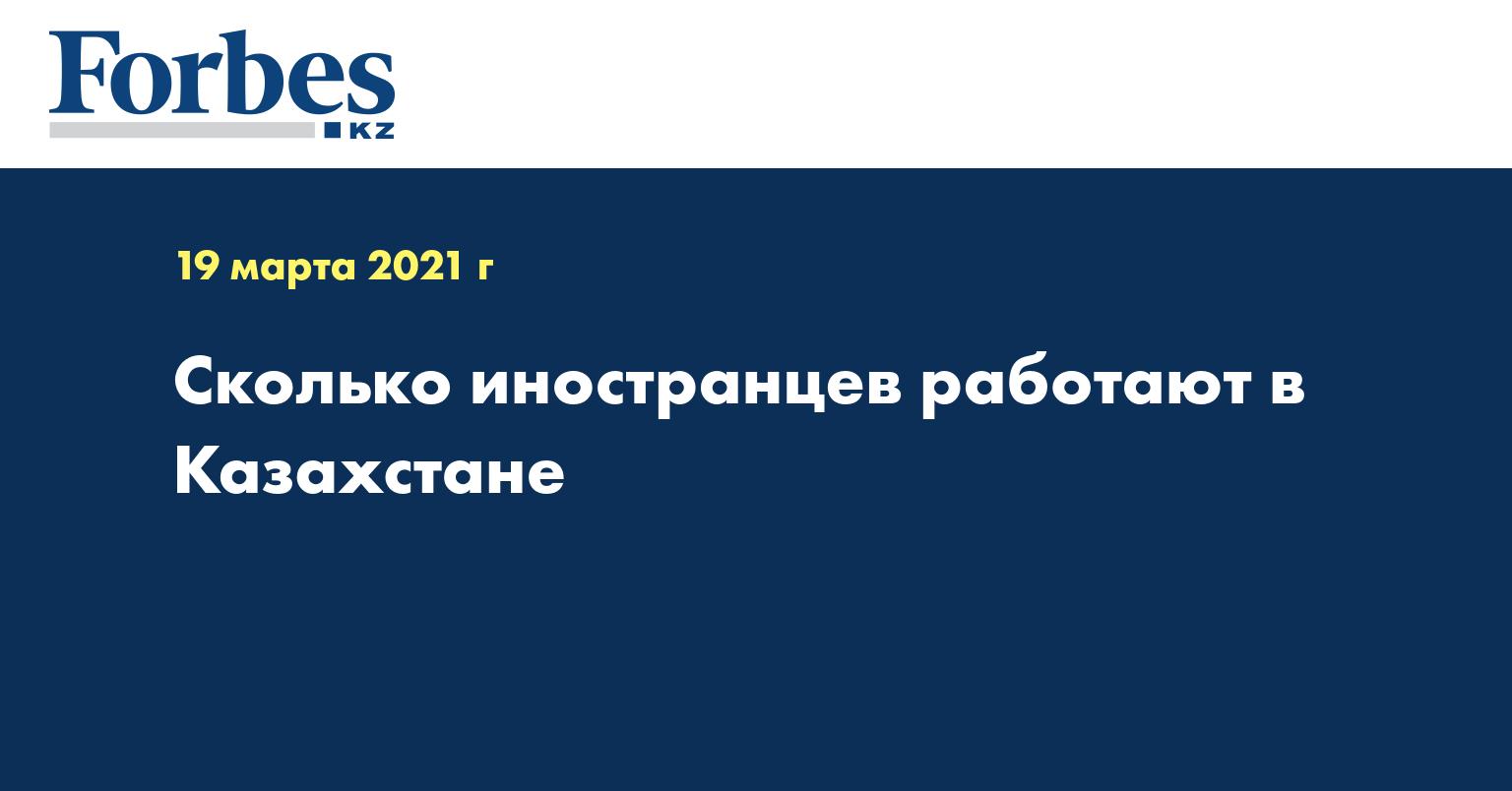 Сколько иностранцев работают в Казахстане