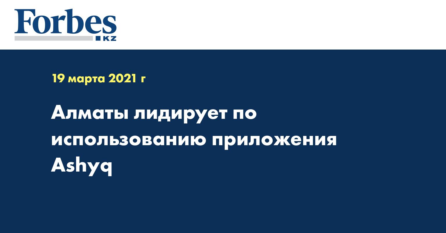 Алматы лидирует по использованию приложения Ashyq