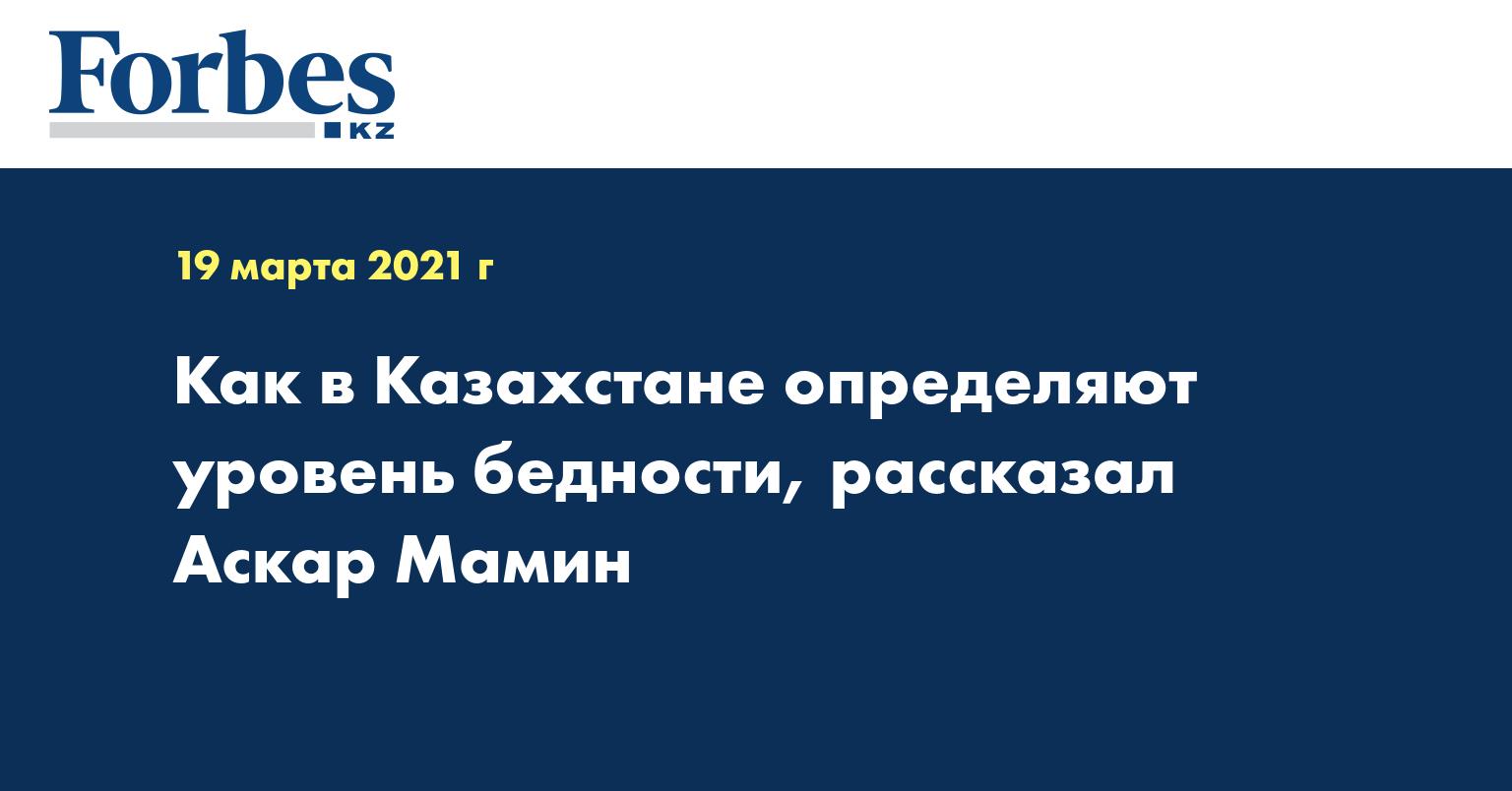 Как в Казахстане определяют уровень бедности, рассказал Аскар Мамин