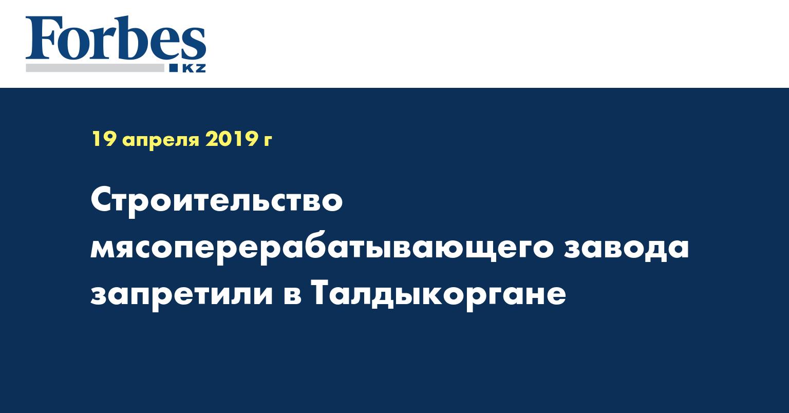 Строительство мясоперерабатывающего завода запретили в Талдыкоргане