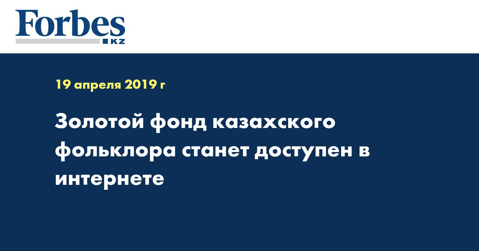 Золотой фонд казахского фольклора станет доступен в интернете