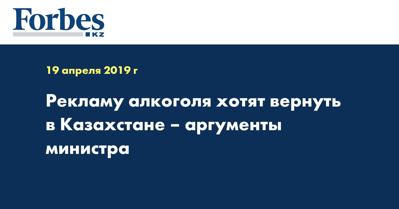 Рекламу алкоголя хотят вернуть в Казахстане – аргументы министра