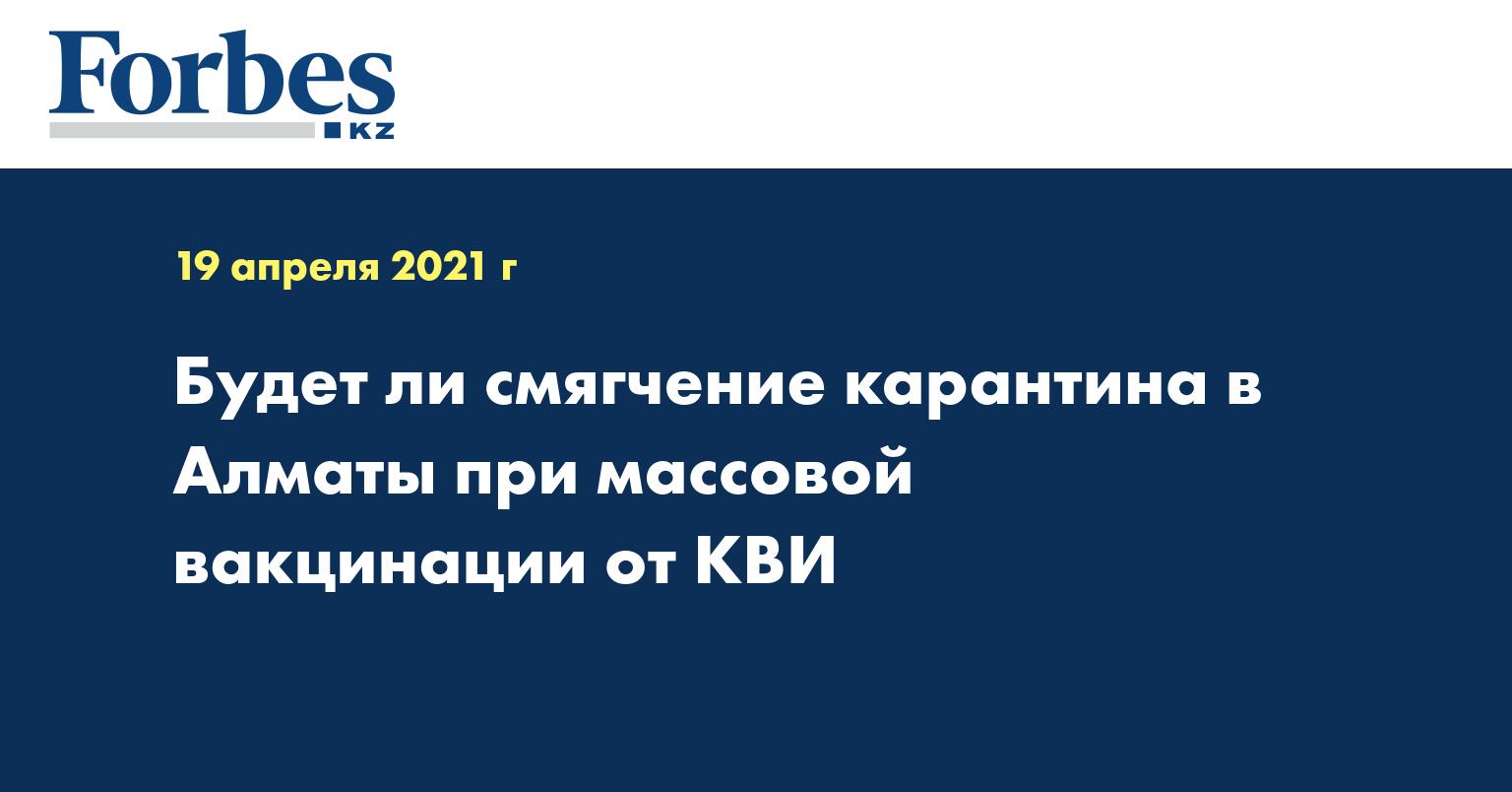 Будет ли смягчение карантина в Алматы при массовой вакцинации от КВИ