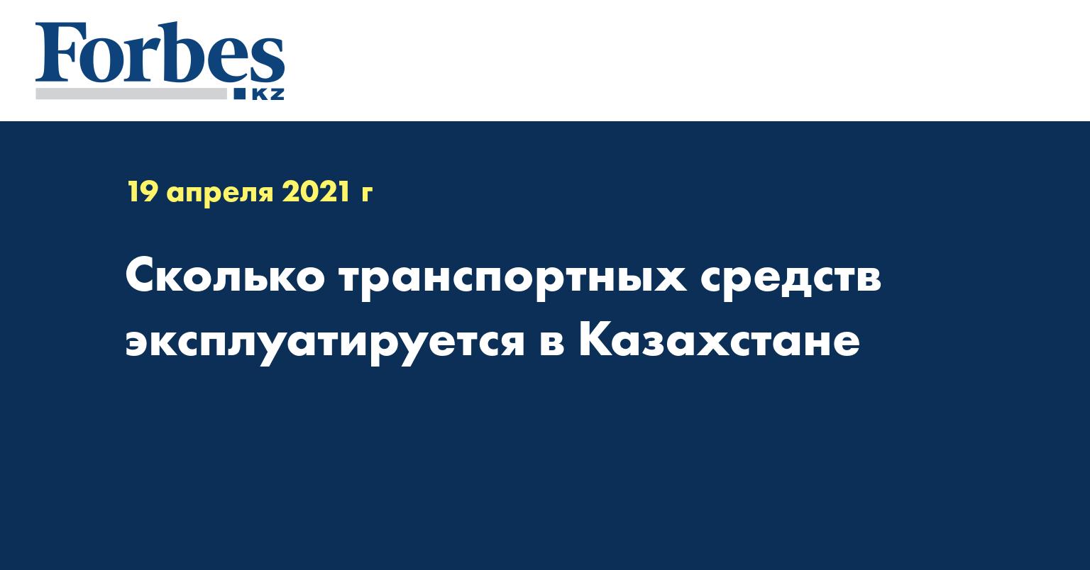 Сколько транспортных средств эксплуатируется в Казахстане